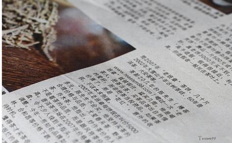 ZaoBao 早报 27 July 2014